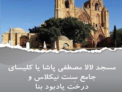 مسجد لالا مصطفی پاشا | خرید خانه در قبرس | خرید ملک در قبرس | قبرس شمالی | قبرس ۷۲۴ | شرایط خرید ملک در قبرس | شرایط خرید خانه در قبرس