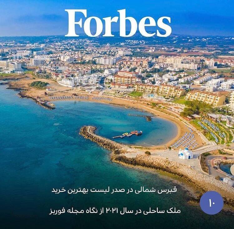 مجله فوربز 5 مقصد برای بهترین انتخاب خرید ملک | خرید خانه در قبرس | خرید ملک در قبرس | قبرس شمالی | قبرس724 | شرایط خرید خانه در قبرس | قبرس